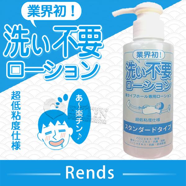 免洗超低黏潤滑液-標準 洗不要 145ml