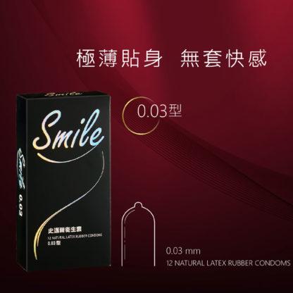Smile 史邁爾 0.03mm型 保險套 12入