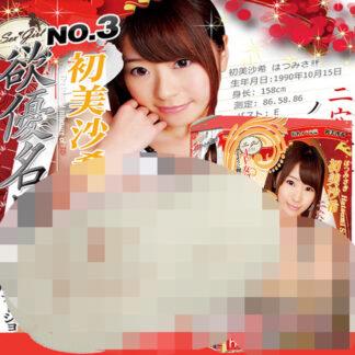 日本 HOT 欲優名器 初美沙希 男用3D雙穴陰臀自慰套