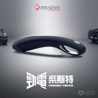 德國 Mystim charging chester 邁斯緹 勁電柴斯特 電氣玩具