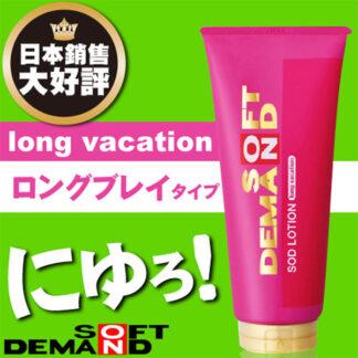 180ml 日本 JEX SOD 水性潤滑液長效滋潤型 180g 粉紅 LONG VACATION 水性潤滑液