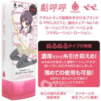 日本 EXE G PROJECT 黏呼呼 濃稠黏糊型潤滑液 220ml 洗不要 濃稠自慰 粉 滋潤