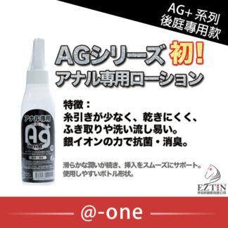 日本 @-one Ag+ anal AG+ 銀離子 潤滑液 120ml 後庭專用 肛交專用銀離子潤滑液