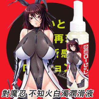 日本 PxPxP 對魔忍 不知火元老 白濁潤滑液 120ml 對魔忍 不知火白濁