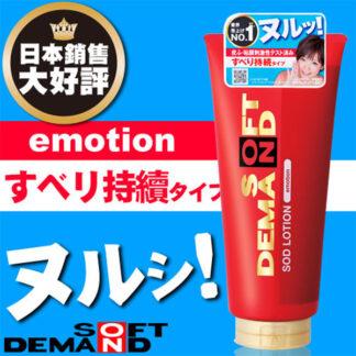 180ml 日本 JEX SOD 水性潤滑液-滑順滋潤型 EMOTION 180g 紅